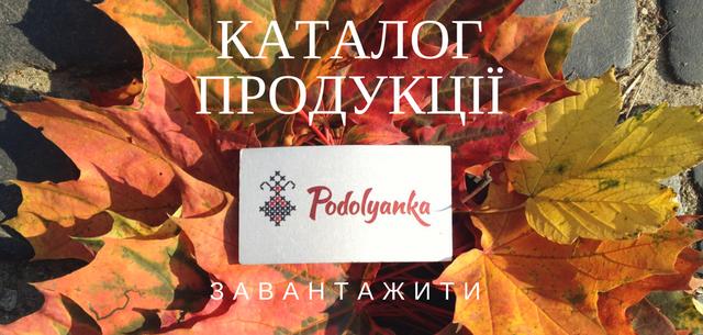 каталог продукції ТМ Подолянка Podolyanka