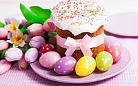 Готуйтеся до Пасхальних свят разом з нами!