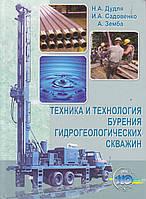 Н.А.Дудля Техника и технология бурения гидрогеологических скважин