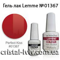 "Гель лак Lemme №01367 ""Perfect Kiss"" 15 мл"