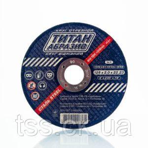 Круг (диск) отрезной ТИТАН АБРАЗИВ 125х2,0х22 (ТА1252022), фото 2