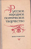 Русское народное поэтическое творчество.Хрестоматия