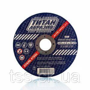 Круг (диск) отрезной ТИТАН АБРАЗИВ 125х3х22 (ТА1253022), фото 2