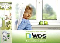 Металлопластиковые изделия профиль WDS