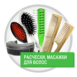 Расчески, масажки для волос