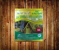 Биопрепарат «KALIUS» для выгребных ям и уличных туалетов 50 г