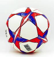 Мяч футбольный № 5 Champions League (4 слоя пвх)