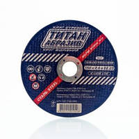 Круг (диск) отрезной ТИТАН АБРАЗИВ 150х2,0х22 (ТА1502022)