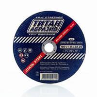 Круг (диск) отрезной ТИТАН АБРАЗИВ 180х1,6х22 (ТА1801622)