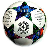Мяч футзальный №4 Champions League полиуретан