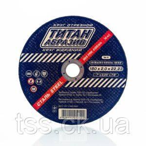 Круг (диск) отрезной ТИТАН АБРАЗИВ 180х2,0х22 (ТА1802022), фото 2