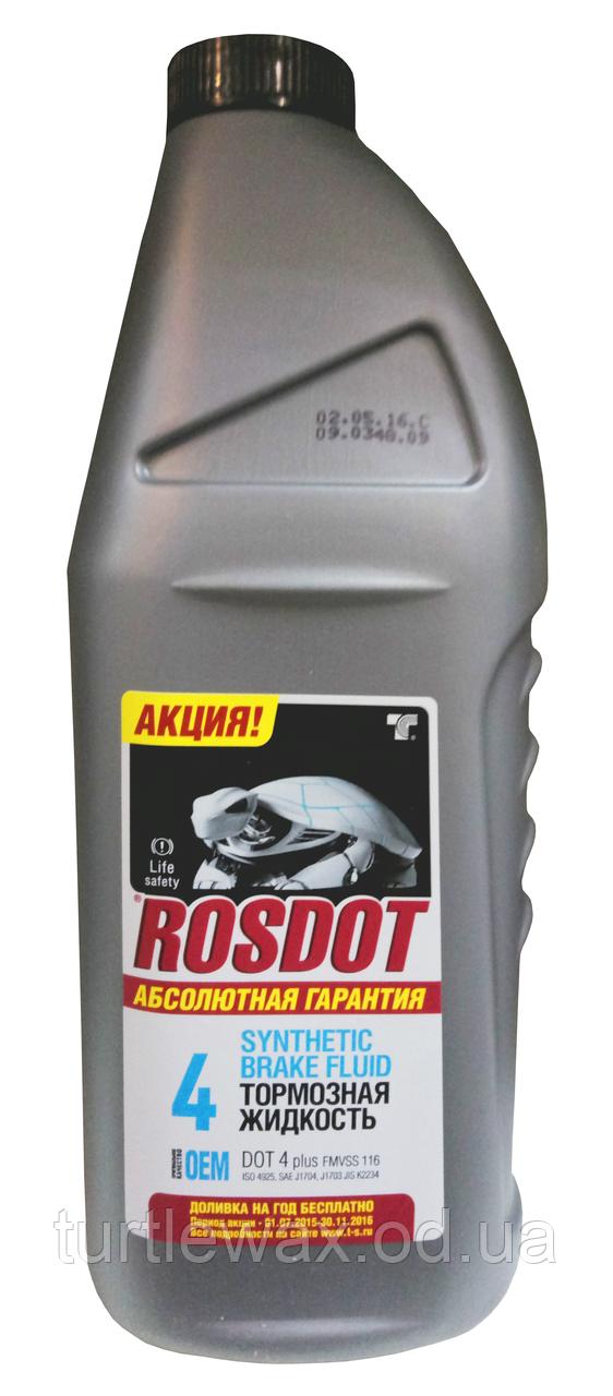Тормозная жидкость Рос Дот-4, 1л