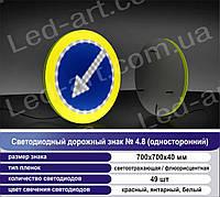 Светодиодный дорожный знак «Объезд» №4.8 (односторонний) с окантовкой 700х700