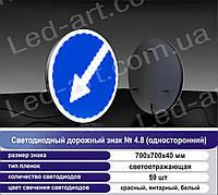 Светодиодный дорожный знак «Объезд» №4.8 (односторонний) без окантовки 700х700
