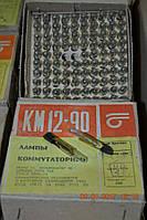 Лампа коммутаторная КМ12-90