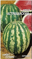 """Семена бахчевых арбуза  купить оптом """"Астраханский"""" 100 грамм от производителя в Украине 7 километр"""