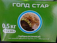 Гербицид Голд Стар ( Гранстар) Применять на посевах зерновых и колосовых.