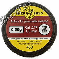 Пули для пневматического оружия Шершень 0,50г 450шт 1043