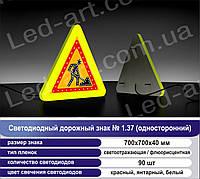 Светодиодный дорожный знак «Ремонтные работы» №1.37 (односторонний) 700х700