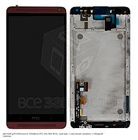 Дисплей для телефона HTC One Max 803n, красный, с сенсорным экраном, с передней панелью