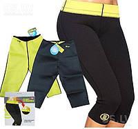 Бриджи с термоэффектом HOT SHAPERS PANTS, Бриджи для похудения, Шорты для похудения, антицеллюлитные штаны