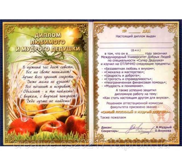 Диплом Любимого и мудрого дедушки продажа цена в Одессе  Самые востребованные темы Стильные и яркие дизайны веселые поздравительные тексты со стихами У нас только авторские и полностью оригинальные дипломы