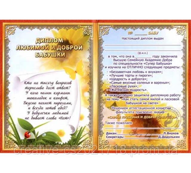 Диплом Любимой и доброй бабушки продажа цена в Одессе  Самые востребованные темы Стильные и яркие дизайны веселые поздравительные тексты со стихами У нас только авторские и полностью оригинальные дипломы