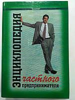 Акція! Энциклопедия частного предпринимателя  (2007 г.)