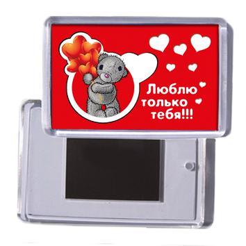 """Акриловий сувенірний магніт на холодильник """"Люблю тільки тебе!!!"""""""