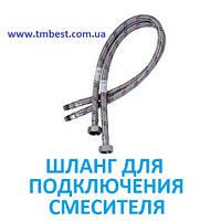 """Шланг М 10*1/2"""" 150 см для смесителя нержавеющая оплетка"""