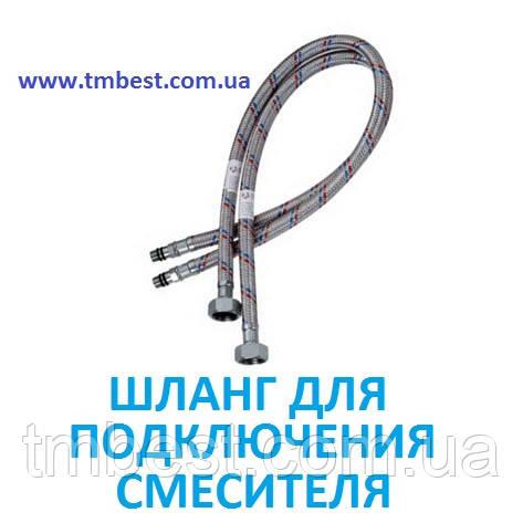 """Шланг М 10*1/2"""" 150 см для змішувача нержавіюча оплетка, фото 2"""