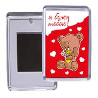 """Акриловый сувенирный магнит на холодильник на 14 февраля """"Я болен тобою!"""""""