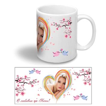 """Керамическая чашка с сердцем """"С любовью от..."""""""