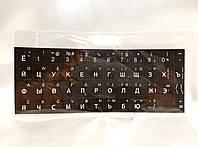Буквы на клавиатуру русский-английский (наклейка)