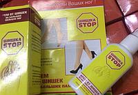 Крем от шишек на больших пальцах ног Шишка STOP,  шишка stop крем от шишек на ноге, крем для ног