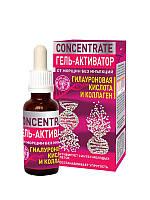 Гель-активатор: гиалуроновая кислота и коллаген, гиалурон-гель от морщин, антивозрастной уход за кожей