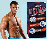 Спрей для рельефа мышц Muscles Relief, препарат для рельефности мышц, спрей для рельефа пресса унисекс