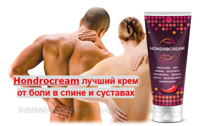 Hondrocream от остеохондроза, артрозов и травм в Петропавловске-Камчатском