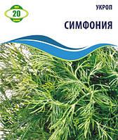 Укроп  Симфония 20г