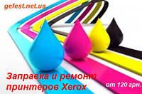 Заправка и ремонт принтера  Xerox