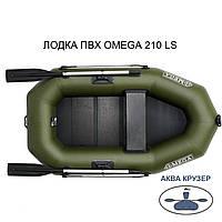 Лодка надувная гребная одноместная пвх ΩMega (Омега) 210 LS с реечной сланью для рыбалки, охоты и отдыха