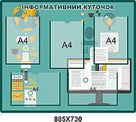 """Информационный уголок """"Лаконичный"""""""