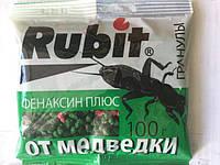 РУБИТ ОТ МЕДВЕДКИ   гранула для борьбы с медведкой (волчком, капустянкой),муравьямы, (аналог антимедведка)