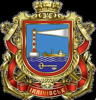 Г. Ильичевск
