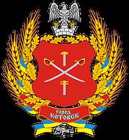 Г. Котовск