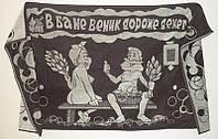 Махровое полотенце жаккардовое сауна 81*160  (Беларусь)