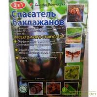 Спасатель баклажан для защиты  от вредителей та болезней,и подпитки растения (аналог рыдомил, хорус, квадрис)