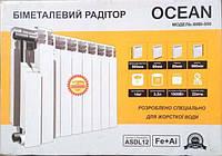 Радиатор отопления биметаллический OCEAN 500*75,400*75(Турция)