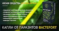 Антипаразитарное средство (Бактефорт), средство от паразитов, купить бактефорт в кривом роге