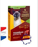 Нашийник від бліх та кліщів для котів GOLDEN DEFENCE